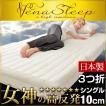 マットレス 高反発マットレス 日本製 シングル 極厚 10cm 3つ折り ベッドマット 敷き布団 洗える カバー 寝具 マットレス 国産