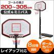 バスケットゴール 屋外 家庭用 8段階高さ調節式 簡易...