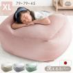 ビーズクッション ジャンボ ビッグ ビーズクッションソファ 抱き枕 フロアクッション ソファー フロアソファー