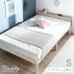 ベッド すのこベッド シングル フレーム  宮付き 高さ...