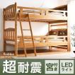 2段ベッド 二段ベッド 宮付き LED ライト 照明付き コンパクト 木製 2段ベット 二段ベット 2段 二段 ベッド ベット 子供 大人 スノコ すのこ 宮付