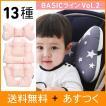 15種 メラビー mela-B melab ベビーカーシート Basic Vol.2ベビーライナー borny