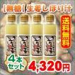 【送料無料】【無糖】「こうのとり生姜しぼり汁 150ml×4本セット【無添加】」兵庫県豊岡市産 ※注文後送料無料へ変更致します