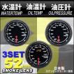 オートゲージ 水温計 油温計 油圧計 3点セット 日本製 52mm 52Φ 追加メーター モーター スモークレンズ ホワイトLED 348