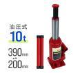 油圧ジャッキ 10t 10トン タイヤ交換