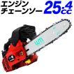 チェーンソー 小型 エンジン チェンソー 25.4cc コンパクトタイプ ガイドバー 工具付