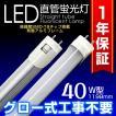 LED蛍光灯 40W形 直管 1200mm 昼光色 工事不要 簡単取り付け 省エネ 節電 経済的 軽量