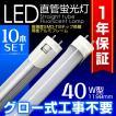 LED蛍光灯 40W形 直管 1200mm 昼光色 工事不要 簡単取り付け 省エネ 節電 経済的 軽量 10本セット