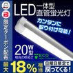 LED蛍光灯 20W型 器具一体型 照明器具 直管 60cm 100V/200V対応 直管led蛍光灯