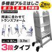 多機能はしご ラダー 伸縮はしご 折たたみ 脚立 足場 ハシゴ 軽量アルミ製 3段 3.7m 梯子