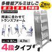 多機能はしご ラダー 伸縮はしご 折たたみ 脚立 足場 ハシゴ 軽量アルミ製 4段 4.7m 多機能はしご