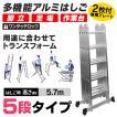 多機能はしご ラダー 伸縮はしご 折たたみ 脚立 足場 ハシゴ 軽量アルミ製 5段 5.8m 多機能はしご