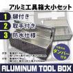 アルミ工具箱 大 小 セット アルミ製 工具箱 道具箱 工具ボックス トラック荷台箱