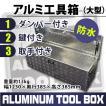 工具箱 ツールボックス アルミ工具箱 道具箱 アルミ 収納 おしゃれ 鍵付き 大型 1230×385×385mm (予約販売/12月中旬再入荷)