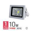 LED投光器 10W 100W相当 省エネ LEDライト 防水 (予約販売/7月上旬再入荷)