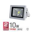 LED投光器 10W 100W相当 省エネ LEDライト 防水 2個セット)