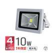 LED投光器 10W 100W相当 省エネ LEDライト 防水 4個セット (予約販売/7月上旬再入荷)