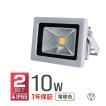 LED投光器 10W 電球色 暖色 3000K 省エネ LEDライト 防水 2個セット