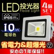 LED投光器 10W 電球色 暖色 3000K 省エネ LEDライト 防水 4個セット