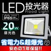 LED投光器 20W 200W相当 省エネ LEDライト 防水 (予約販売/4月末頃再入荷)