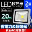 LED投光器 20W 200W相当 省エネ LEDライト 防水 2個セット