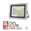 LED投光器 20W 200W相当 省エネ LEDライト 防水 4個セット (予約販売/7月上旬再入荷)