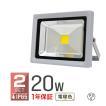 LED投光器 20W 電球色 暖色 3000K 省エネ LEDライト 防水 2個セット