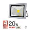 LED投光器 20W 電球色 暖色 3000K 省エネ LEDライト 防水 4個セット