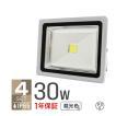 LED投光器 30W 300W相当 省エネ LEDライト 防水 4個セット