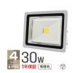 LED投光器 30W 電球色 暖色 3000K 省エネ LEDライト 防水 4個セット
