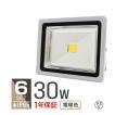 LED投光器 30W 電球色 暖色 3000K 省エネ LEDライト 防水 6個セット