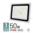 LED投光器 50W 500W相当 LEDライト 1年保証付き