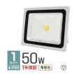 LED投光器 50W 電球色 暖色 3000K 省エネ LEDライト 防水