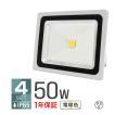 LED投光器 50W 電球色 暖色 3000K 省エネ LEDライト 防水 4個セット