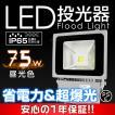 LED投光器 75W 750W相当 ハイワットタイプ 昼光色 省エネ LEDライト 防水 照射角130°