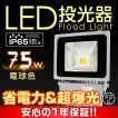 LED投光器 75W 750W相当 電球色 暖色 3000K 省エネ LEDライト 防水 照射角130°