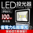 LED投光器 100W 1000W相当 昼光色 省エネ LEDライト 防水 照射角130°