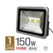 LED投光器 150W 1500W相当 昼光色 省エネ LEDライト 防水 照射角130°