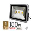 LED投光器 150W 1500W相当 電球色 暖色 3000K 省エネ LEDライト 防水 照射角130°