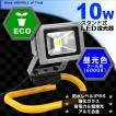 スタンド式 LED投光器 10W 昼光色 多用途投光器 防水