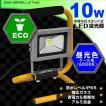 手持ちスタンド式 LED投光器 10W 昼光色 多用途投光器 防水