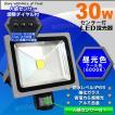 人感センサー付 LED投光器 30W 300W相当 省エネ LEDライト 防水加工