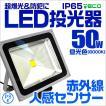 人感センサー付 LED投光器 50W 500W相当 省エネ LEDライト