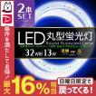 LED蛍光灯 丸型 32W形 13W 丸型蛍光灯 グロー式工事不要 ホワイト クリア