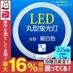 LED蛍光灯 丸型蛍光灯 32W形 13W 透明 節電 エコ 省エネ 長寿命