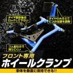 バイクスタンド フロント専用 ホイール クランプ バイク メンテナンス 洗車