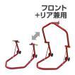 バイクスタンド バイクリフト フロント リア兼用 レッド (予約販売/3月上旬再入荷)