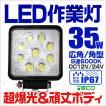 LEDワークライト デッキライト 35W 12V 24V 対応 投光器 作業灯 集魚灯 広角 防水 防犯 角型