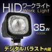 HIDワークライト 35W HID作業灯 船舶 建築機械に