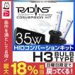 HIDキット H3 12V 35W HID キット 6000K 8000K 10000K 12000K ケルビン数選択 RADIAS ブランド 極薄型バラスト 1年保証